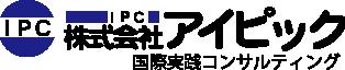 国際実践コンサルティング 株式会社アイピック